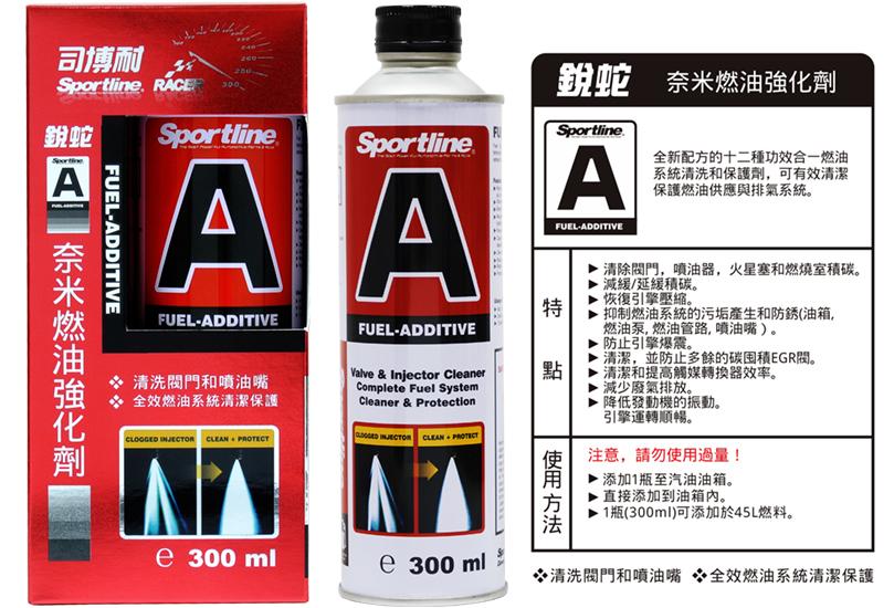 A-奈米燃油強化劑(300ml)