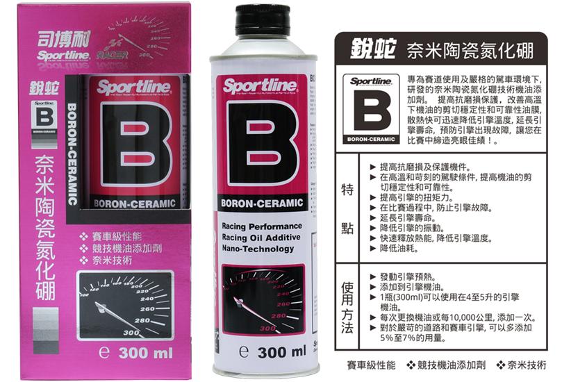 B-奈米陶瓷氮化硼(300ml)