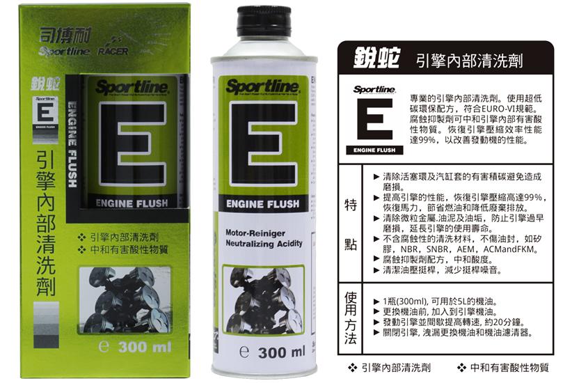 E-引擎內部清洗劑(300ml)