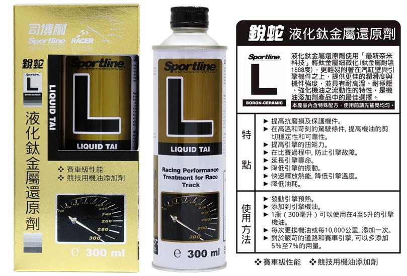 L-液化鈦金屬還原劑(300ml)