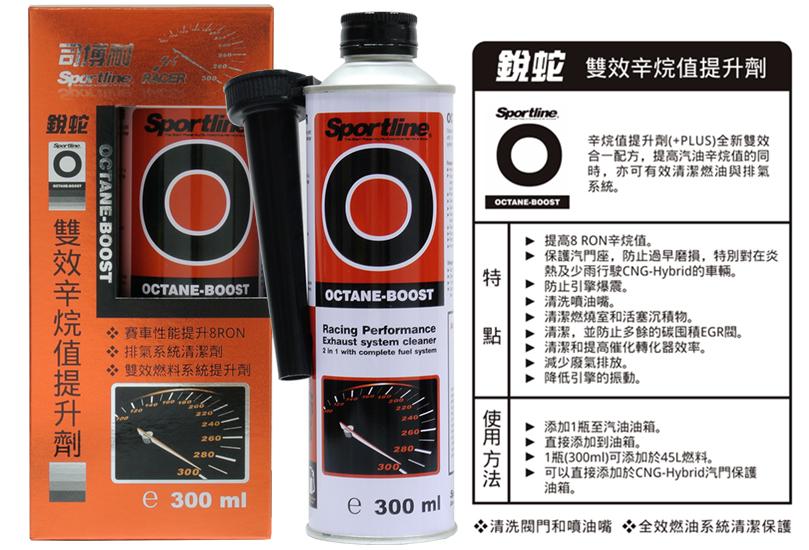 O-雙效辛烷值提升劑(300ml)