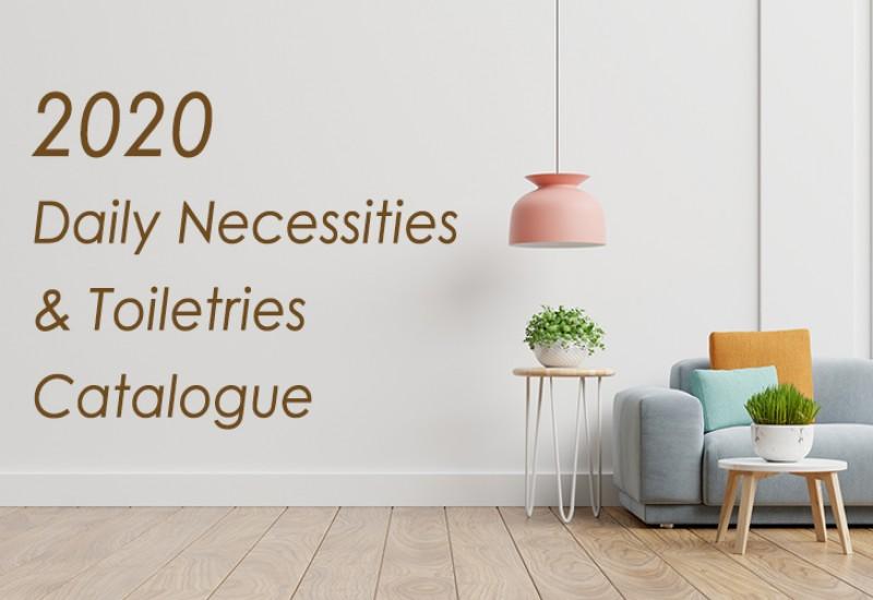 2020 最新生活家用品型錄下載